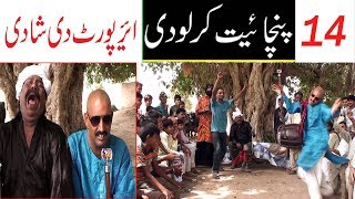 Manzor kirlo di Pamchayet 14 very funny By You TV
