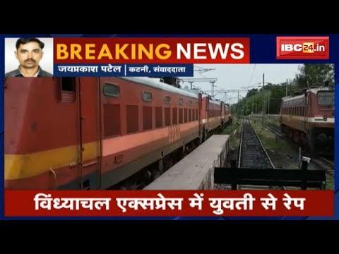 Xxx Mp4 Katni News MP चलती Train में युवती से Rape Vindhyachal Express के General Bogie में Rape 3gp Sex