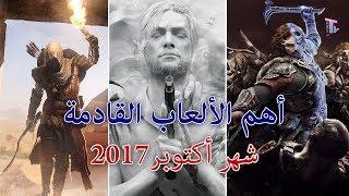 أهم الألعاب القادمة في شهر اكتوبر 2017 - ( PS4 , XBOX , PC )