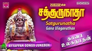 சத்குருநாதா | கானா உலகநாதன் | ஐயப்பன் பாடல்கள் | Ayyappan Songs