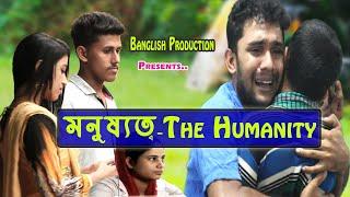 মনুষ্যত্ব - The Humanity | Bangla new short film 2017 | Banglish Production
