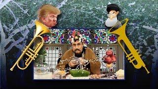 پرویز صیاد - نوروز ۱۳۹۶ گفتار سوم: در باب ترامپت ترامپ و شیپور جنگ ملایان در تهران