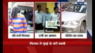 Bunty, Babli of Mumbai: Couple used to dupe people and rob them off their money and cars, arrested