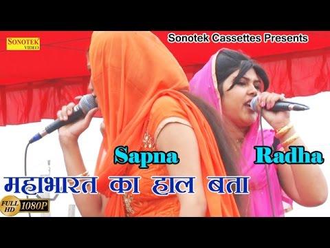 Xxx Mp4 महाभारत का हाल बता Sapna Radha Chaudhary Haryanvi Ragni 3gp Sex