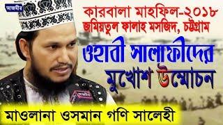 ওহাবী সালাফীদের মুখোশ উম্মোচন | ওসমান গণি সালেহী | Osman Gani Salehi | Bangla Waz | 2018