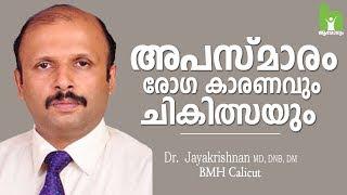അപസ്മാരം രോഗകാരണവും ചികിത്സയും | Malayalam Health Tips