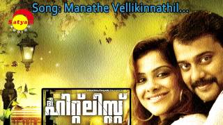 Manathe Vellikinnathil  - The Hit List