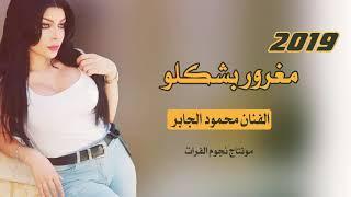 مغرور بشكلو - الفنان محمود الجابر