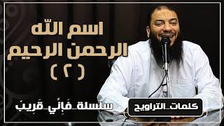 """اسم الله """"الرحمن الرحيم"""" 2 للدكتور حازم شومان"""