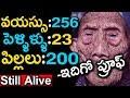 256సం బ్రతికి గిన్నిస్ బుక్ వరల్డ్ రికార్డు లీ..ఇదిగో ప్రూప్..! || 256 Year Old Man Reveals Secrets