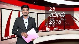 BBC Tamil TV News Bulletin 25/04/18 பிபிசி தமிழ் தொலைக்காட்சி செய்தியறிக்கை 25/04/18