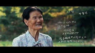 한글과 사랑에 빠진 할머니들의 욜로 라이프💘 - 칠곡 가시나들