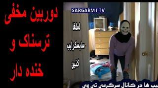 doorbin makhfi tarsnak va khandedar -دوربین مخفی ترسناک و خنده دار