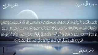 سورة آل عمران كاملة بصوت الشيخ ماهر المعيقلي.