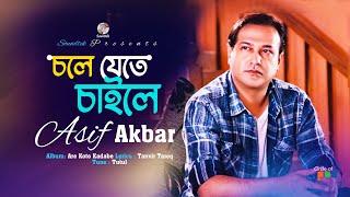 Asif Akbar - Chole Jete Chayle | Ar Koto Kadabe | Soundtek