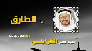 القران الكريم كاملا بصوت الشيخ احمد خضر الطرابلسى | سورة الطارق