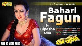 Bahari Fagun Item Song | Bipasha Kabir | Nazu Akhand | Khash Jamin | Bangla Movie Song 2017