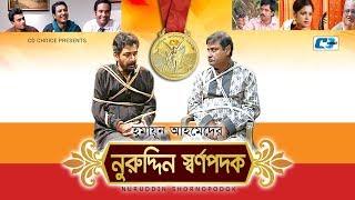 Nuruddin Shorno Podok | Challenger | Joynto | Aminul Haq | Rimu | Tiya | Bangla  Natok