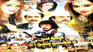 Pashto Hit Movie,New 2017 - Leewane Da Pakhtonkhwa - Jahangir Khan,Hussain Swati,Nadia Gul,Film