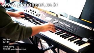 태연(TAEYEON) - Rain 피아노 연주, pianoheart