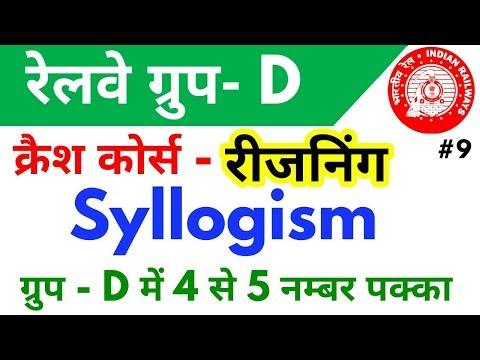 Xxx Mp4 Reasoning 9th Video Syllogism Railway Group D क्रैश कोर्स Reasoning For Railway Group D 3gp Sex