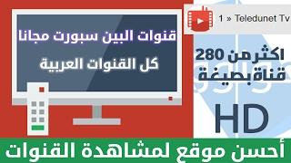 أفضل موقع أشاهد فيه القنوات العربية والرياضية HD teledunet