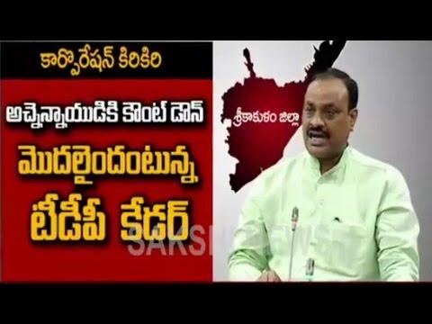CM Chandra Babu  Vs Minister Acham Naidu
