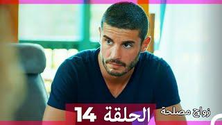 Zawaj Maslaha - الحلقة 14 زواج مصلحة