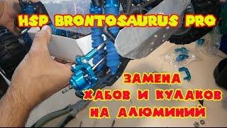 HSP Brontosaurus- замена хабов и кулаков на алюминий