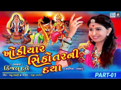 Xxx Mp4 Kinjal Dave 2017 New Khodiyar Sikotar Ni Daya 01 Dj NONSTOP 2017 Produce By Studio Saraswati 3gp Sex
