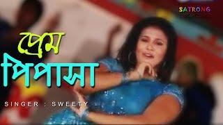 Prem  Pipasa ( প্রেম পিপাসা ) । Bangla Full Song । Official Music Video - 2017