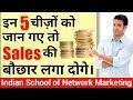 Network Marketing | 5 Things to Increase Sales | क्या करें कि लोग जुड़ने लगें | ISNN Official
