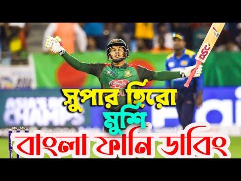 এশিয়া কাপ 2018 Bangladesh vs Srilanka Bangla Funny Dubbing Video Mama Welcome
