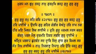 sehaj path read and listen part 69 ang 1396 to 1412