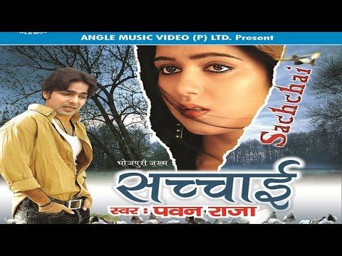 Xxx Mp4 Sachchai Kaise Ho Jala Pyar Pawan Singh NONSTOP JUKEBOX 3gp Sex