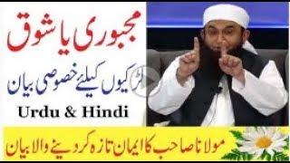 The Way to Success Latest Bayan By Maulana Tariq Jameel 2018 (must watch ) [emotional