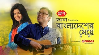 Bangladesher Meye | Anupam Roy | Nabila | Official Music Video | Bangla New Song 2018 | PRAN Dal