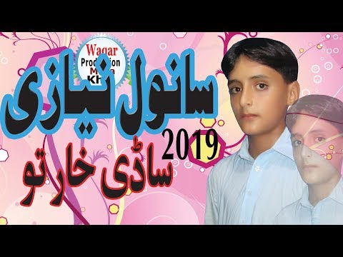 Xxx Mp4 Sadi Khaar Tu Latest Punjabi Saraiky Song Sanwal Niazi 2019 3gp Sex