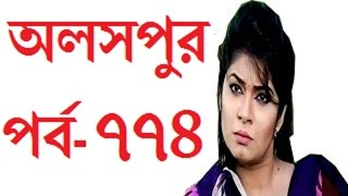 Olosh pur Part 774 - New Bangla Natok 2015 - অলসপুর ৭৭৪