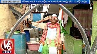 Bezawada Gandhi | Freedom Fighter Ramarao Facing Problems To Avail Benifits | Vijayawada | V6News