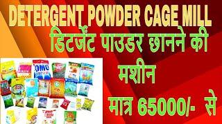 Esskay Detergent Powder  Mixer & CageMill Working +919584776611 By Rkshori