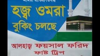 Zahidul Amin Bangla Islamic Song 2015   Bangla Gazal  Nobi Tomar Prem Kobita