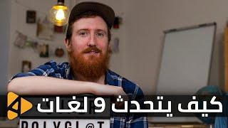 رجل يتكلم 9 لغات يقدم لك 7 نصائح لتعلم أسرع للغات