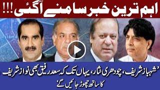 Nawaz Sharif Ko Sab Na Tanha Chod Diya - Headlines 06:00 PM - 20 October 2017 - Express News