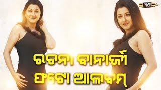 Rachana Banarjee Family Photo Album ii Exclussive ii Pls Watch & Subscribe