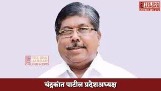 #bjp चंद्रकांत पाटील प्रदेशअध्यक्ष )shavari Pawar Director
