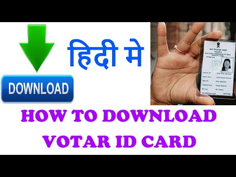 How to Download Voter ID card online in INDIA - Hindi