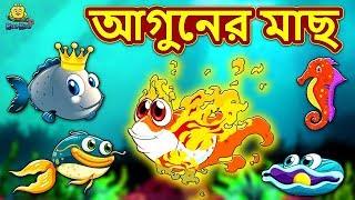 আগুনের মাছ - Fire Fish | Rupkothar Golpo | Bangla Cartoon | Bengali Fairy Tales | Koo Koo TV Bengali