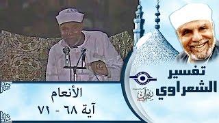 الشيخ الشعراوي | تفسير سورة الأنعام، (آية ٦٨-٧١)