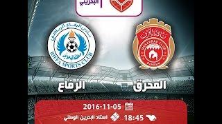 نقل مباشر لمباراة المحرق و الرفاع ضمن الجولة الخامسة من الدوري البحريني لكرة القدم موسم 2016-2017
